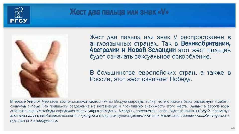 Жест два пальца или знак «V» Жест два пальца или знак V распространен в