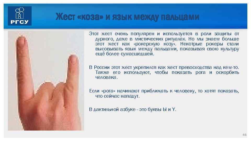 Жест «коза» и язык между пальцами Этот жест очень популярен и используется в роли