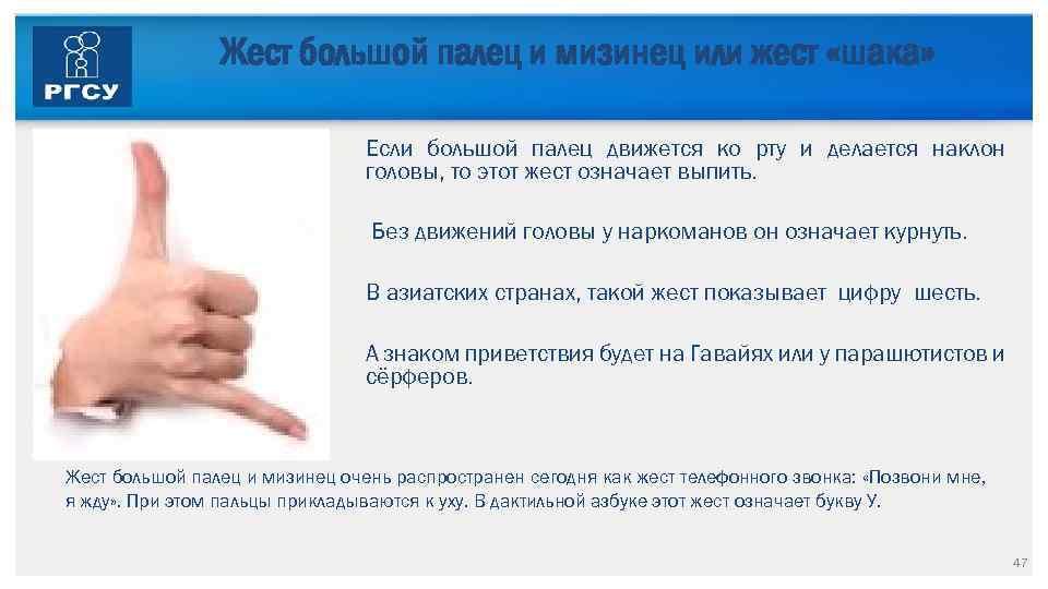 Жест большой палец и мизинец или жест «шака» Если большой палец движется ко рту