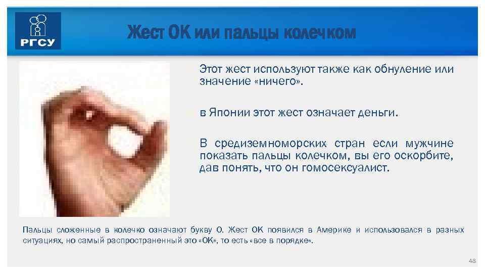 Жест ОК или пальцы колечком Этот жест используют также как обнуление или значение «ничего»