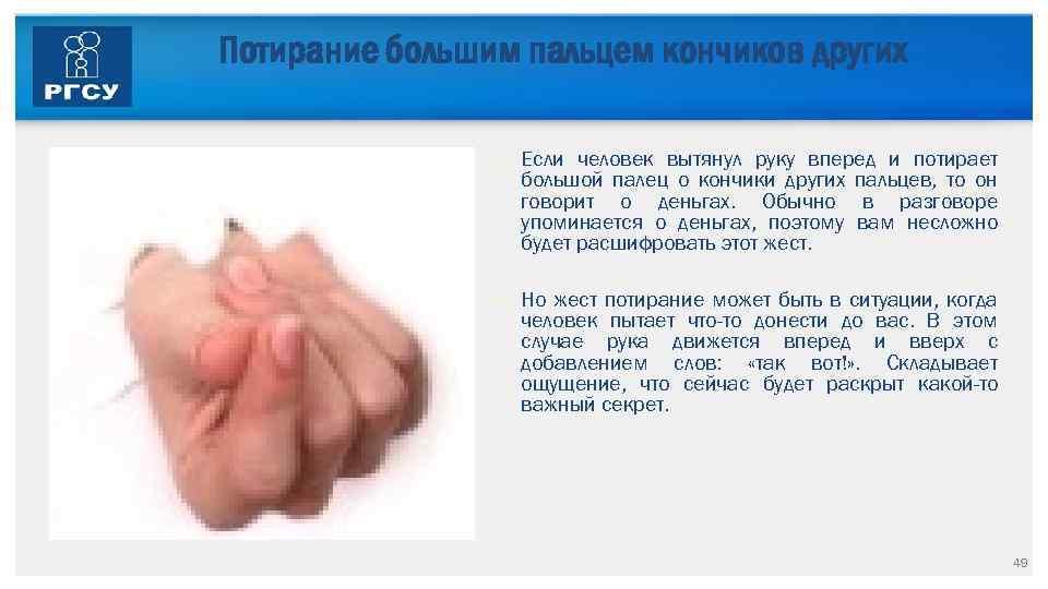 Потирание большим пальцем кончиков других Если человек вытянул руку вперед и потирает большой палец