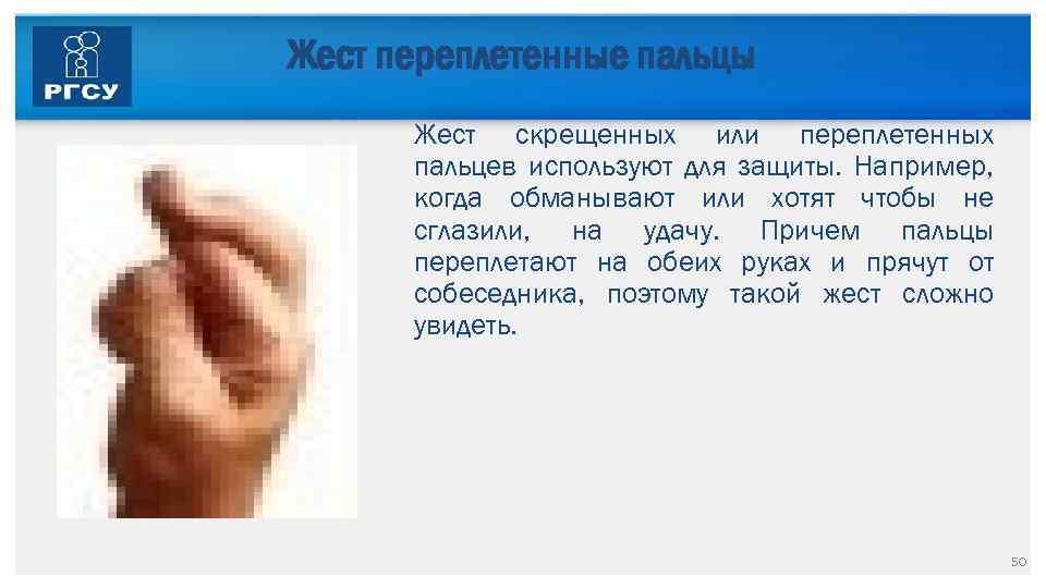 Жест переплетенные пальцы Жест скрещенных или переплетенных пальцев используют для защиты. Например, когда обманывают