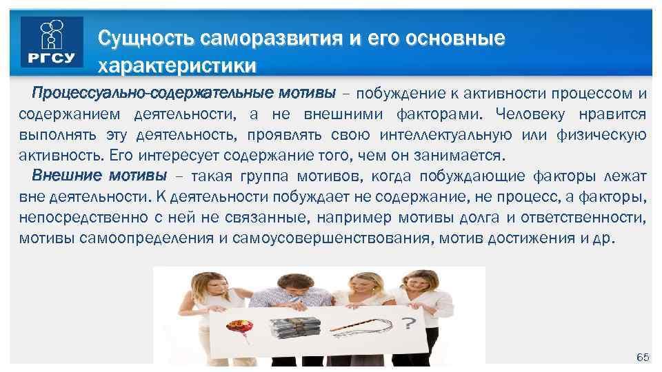Сущность саморазвития и его основные характеристики Процессуально-содержательные мотивы – побуждение к активности процессом и