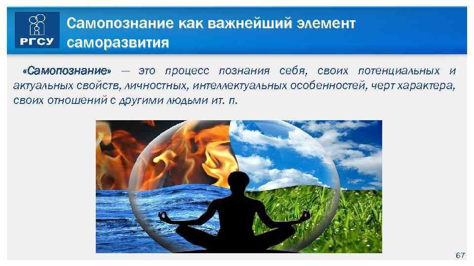 Самопознание как важнейший элемент саморазвития «Самопознание» — это процесс познания себя, своих потенциальных и