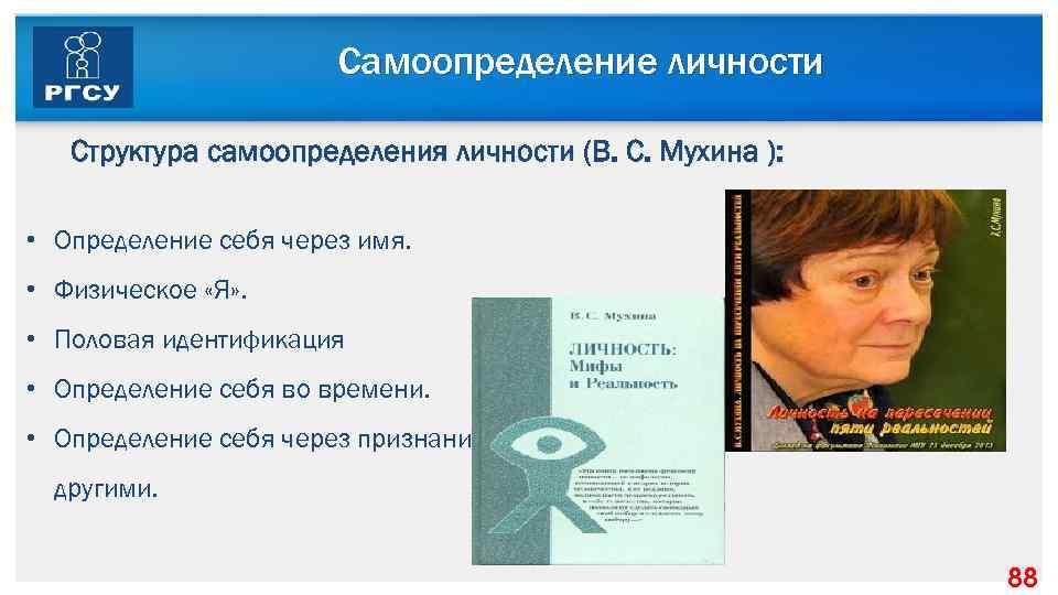 Самоопределение личности Структура самоопределения личности (В. С. Мухина ): • Определение себя через имя.