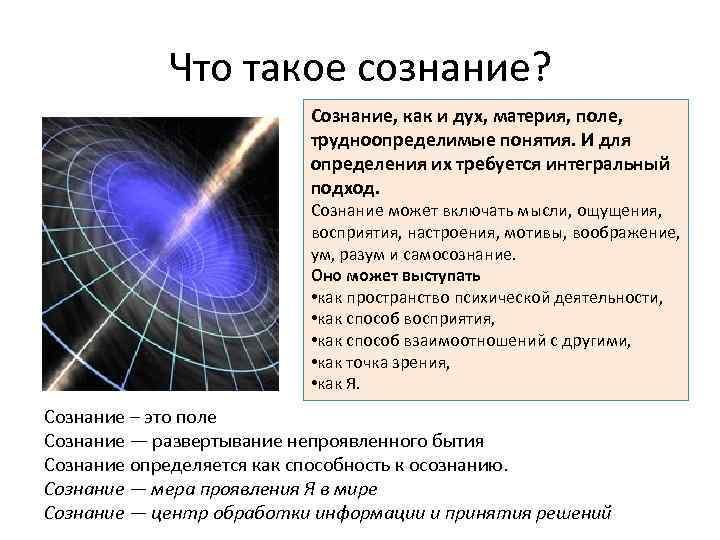Что такое сознание? Сознание, как и дух, материя, поле, трудноопределимые понятия. И для определения