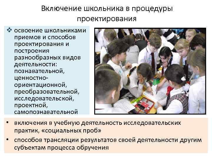 Включение школьника в процедуры проектирования освоение школьниками приемов и способов проектирования и построения разнообразных