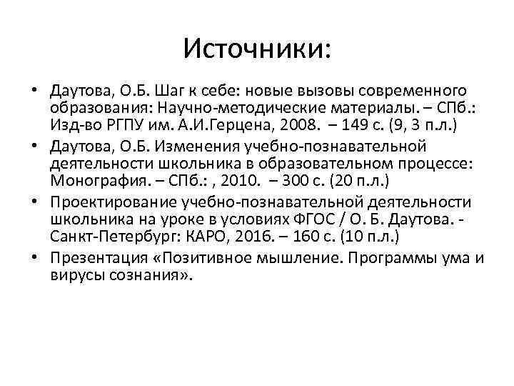 Источники: • Даутова, О. Б. Шаг к себе: новые вызовы современного образования: Научно-методические материалы.