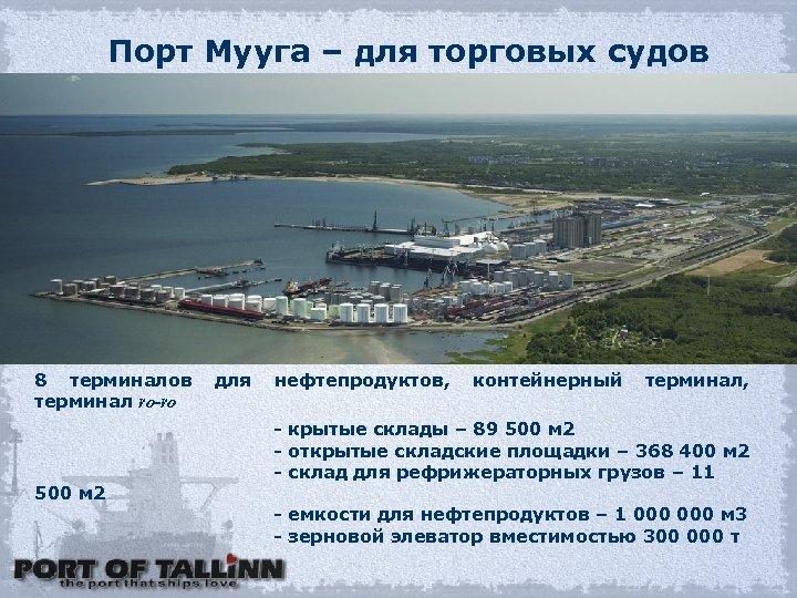 Порт Мууга – для торговых судов 8 терминалов для нефтепродуктов, контейнерный терминал, терминал ro-ro
