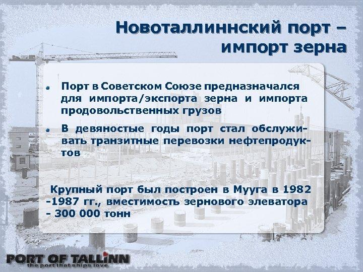 Новоталлиннский порт – импорт зерна Порт в Советском Союзе предназначался для импорта/экспорта зерна и
