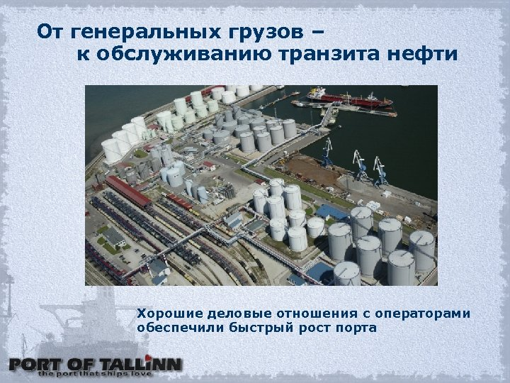 От генеральных грузов – к обслуживанию транзита нефти Хорошие деловые отношения с операторами обеспечили