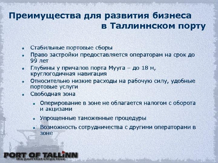 Преимущества для развития бизнеса в Таллиннском порту Стабильные портовые сборы Право застройки предоставляется операторам