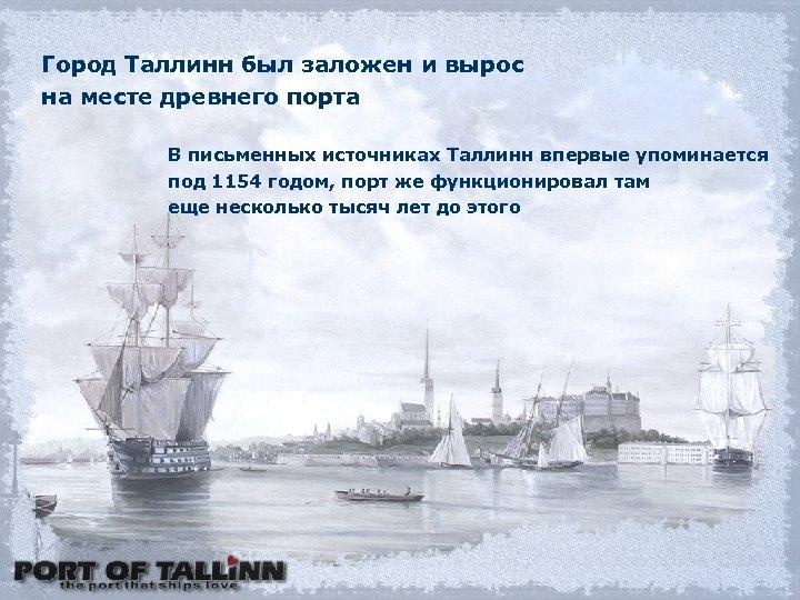 Город Таллинн был заложен и вырос на месте древнего порта В письменных источниках Таллинн
