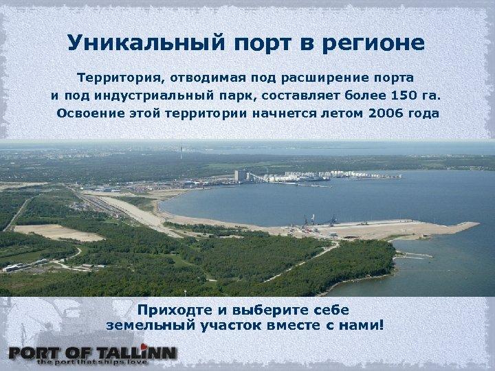 Уникальный порт в регионе Территория, отводимая под расширение порта и под индустриальный парк, составляет