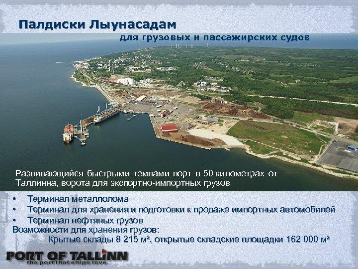 Палдиски Лыунасадам для грузовых и пассажирских судов Развивающийся быстрыми темпами порт в 50 километрах
