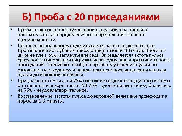Б) Проба с 20 приседаниями • Проба является стандартизованной нагрузкой, она проста и показательна