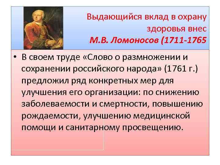 Выдающийся вклад в охрану здоровья внес М. В. Ломоносов (1711 -1765 • В своем