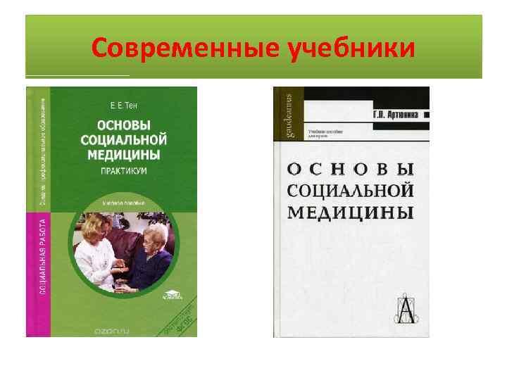 Современные учебники