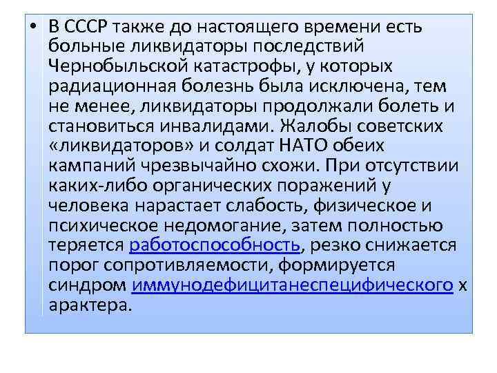 • В СССР также до настоящего времени есть больные ликвидаторы последствий Чернобыльской катастрофы,