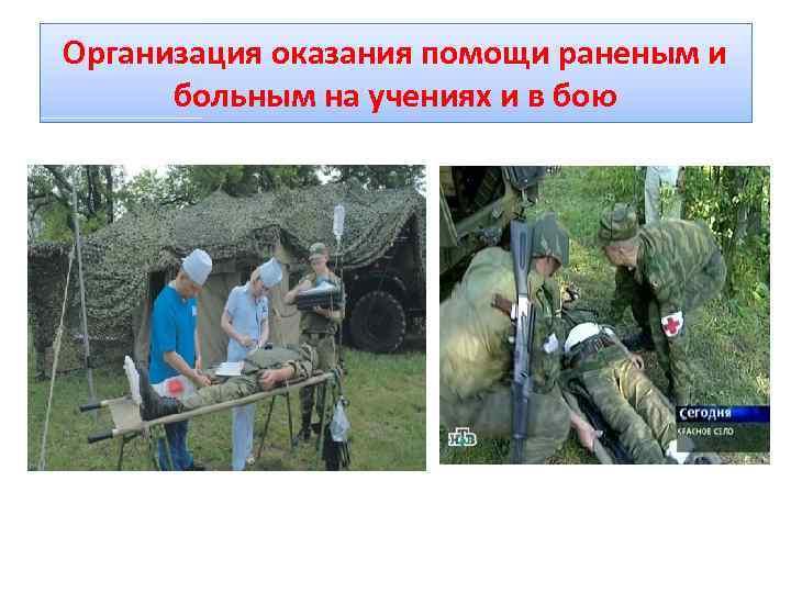 Организация оказания помощи раненым и больным на учениях и в бою