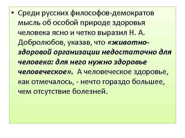 • Среди русских философов демократов мысль об особой природе здоровья человека ясно и