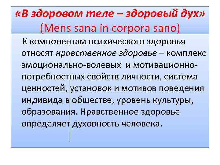 «В здоровом теле – здоровый дух» (Mens sana in corpora sano) К компонентам