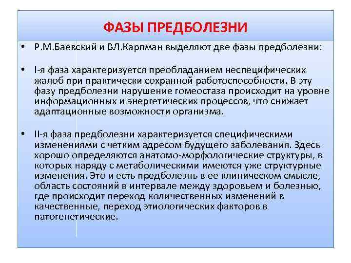 ФАЗЫ ПРЕДБОЛЕЗНИ • Р. М. Баевский и ВЛ. Карпман выделяют две фазы предболезни: •