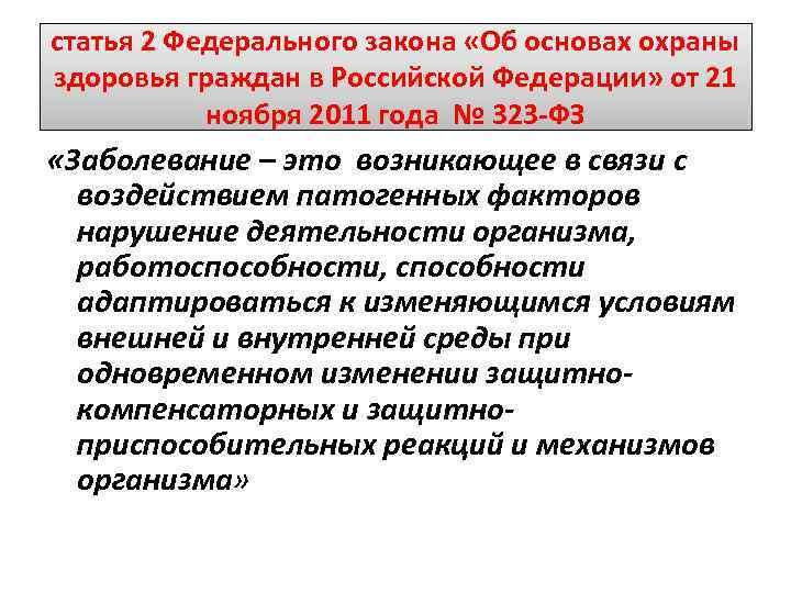 статья 2 Федерального закона «Об основах охраны здоровья граждан в Российской Федерации» от 21