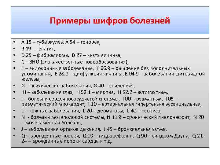 Примеры шифров болезней • • • А 15 – туберкулез, А 54 – гонорея,