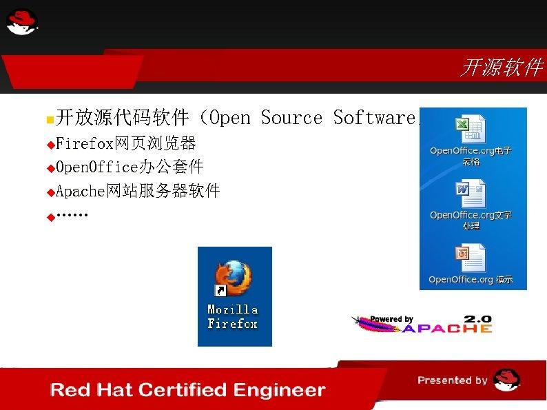 开源软件 开放源代码软件(Open Source Software) Firefox网页浏览器 Open. Office办公套件 Apache网站服务器软件 ……