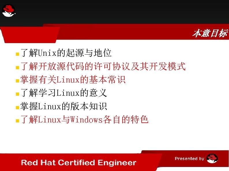 本意目标 了解Unix的起源与地位 了解开放源代码的许可协议及其开发模式 掌握有关Linux的基本常识 了解学习Linux的意义 掌握Linux的版本知识 了解Linux与Windows各自的特色