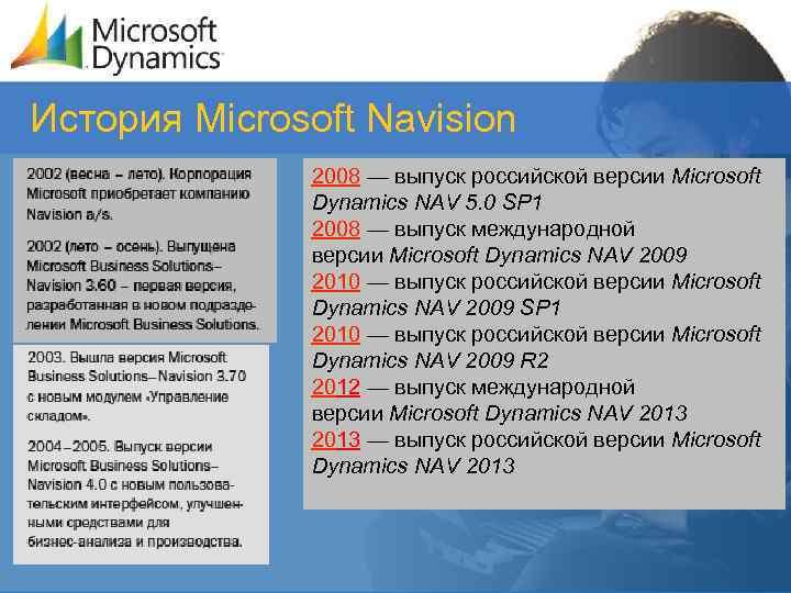 Microsoft Dynamics NAV система автоматизации деятельности