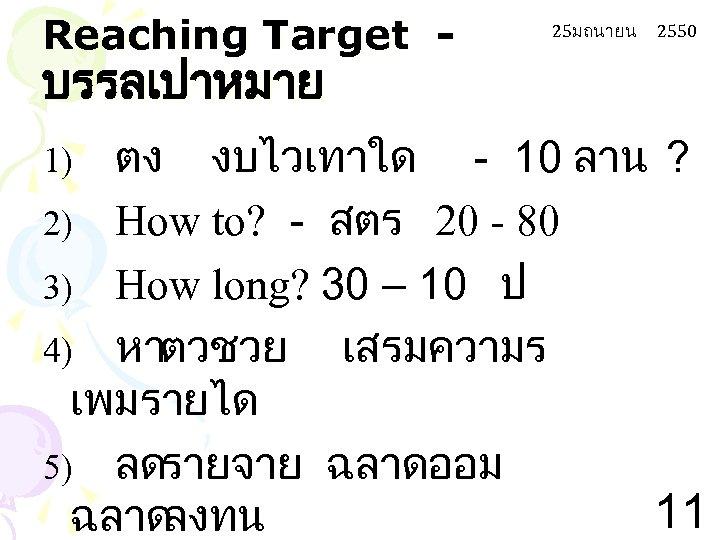 Reaching Target - 25มถนายน 2550 บรรลเปาหมาย ตง งบไวเทาใด - 10 ลาน ? 2) How