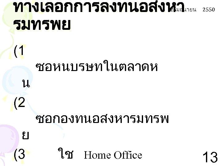 ทางเลอกการลงทนอสงหา รมทรพย 25มถนายน (1 น (2 ย (3 2550 ซอหนบรษทในตลาดห ซอกองทนอสงหารมทรพ ใช Home Office