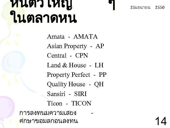 หนตวใหญ ในตลาดหน Amata - AMATA Asian Property - AP Central - CPN Land &