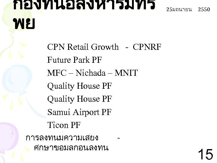 กองทนอสงหารมทร พย 25มถนายน 2550 CPN Retail Growth - CPNRF Future Park PF MFC –