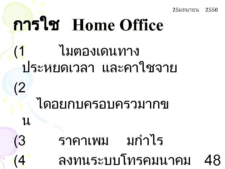 การใช Home Office 25มถนายน 2550 (1 ไมตองเดนทาง ประหยดเวลา และคาใชจาย (2 ไดอยกบครอบครวมากข น (3 ราคาเพม