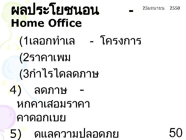 ผลประโยชนอน Home Office - (1เลอกทำเล - โครงการ (2ราคาเพม (3กำไรไดลดภาษ 4) ลดภาษ หกคาเสอมราคา คาดอกเบย 5)