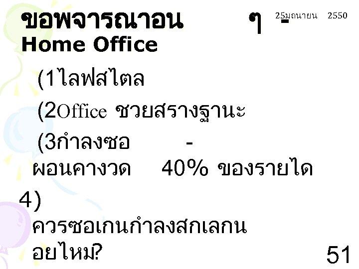 ขอพจารณาอน Home Office ๆ - 25มถนายน 2550 (1ไลฟสไตล (2 Office ชวยสรางฐานะ (3กำลงซอ ผอนคางวด 40%