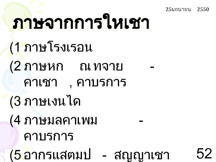 ภาษจากการใหเชา 25มถนายน (1 ภาษโรงเรอน (2 ภาษหก ณ ทจาย คาเชา , คาบรการ (3 ภาษเงนได (4