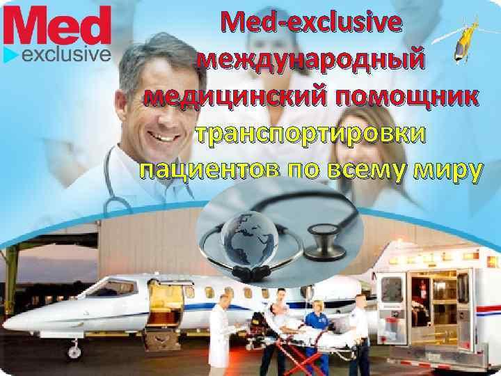 Med-exclusive международный медицинский помощник транспортировки пациентов по всему миру