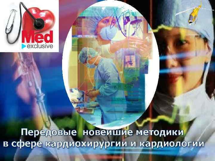 Передовые новейшие методики в сфере кардиохирургии и кардиологии