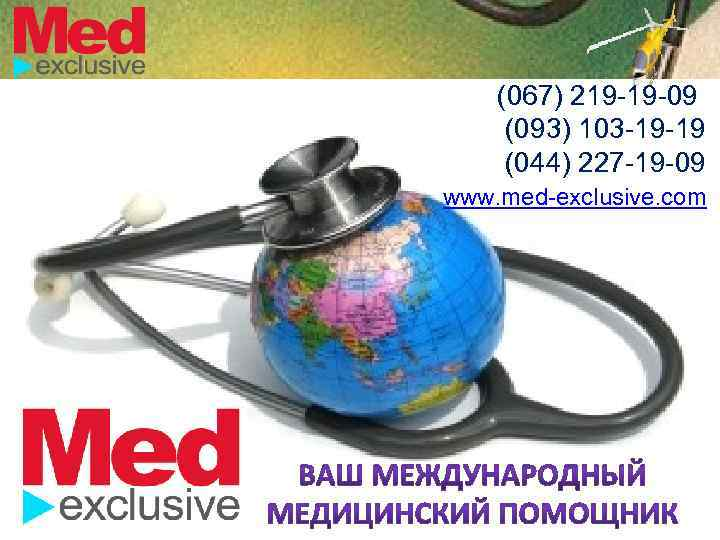 (067) 219 -19 -09 (093) 103 -19 -19 (044) 227 -19 -09 www. med-exclusive.