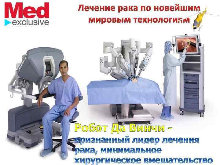 Лечение рака по новейшим мировым технологиям Робот Да Винчи -