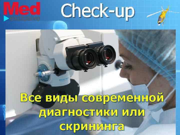 Check-up Все виды современной диагностики или скрининга