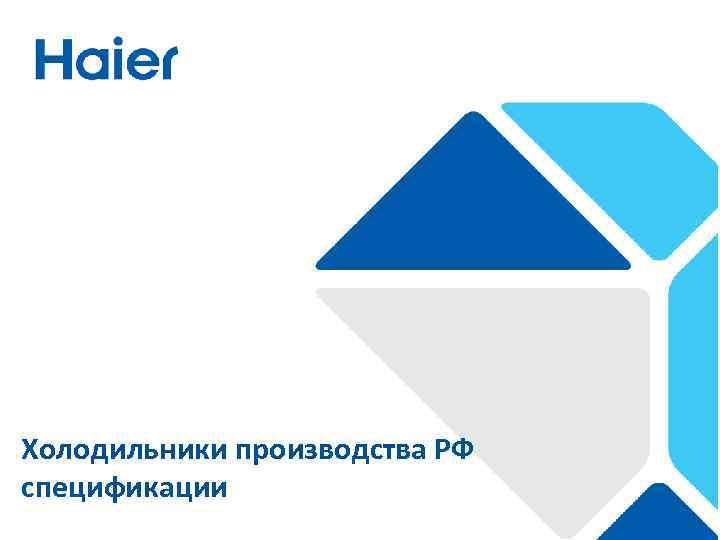Холодильники производства РФ спецификации