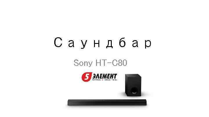 Саундбар Sony HT-C 80