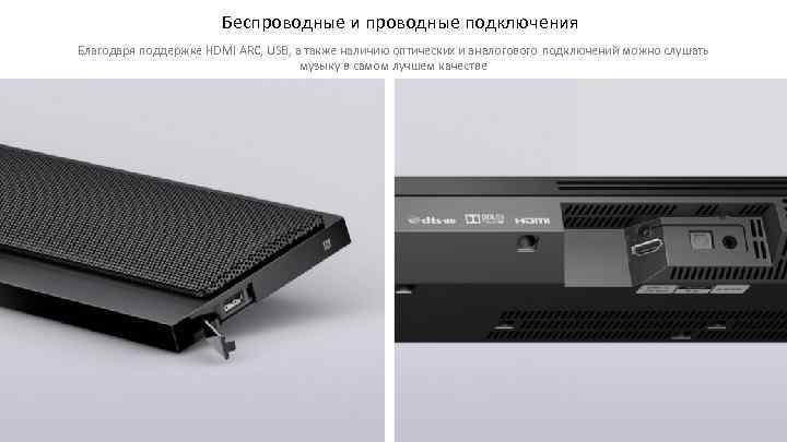 Беспроводные и проводные подключения Благодаря поддержке HDMI ARC, USB, а также наличию оптических и