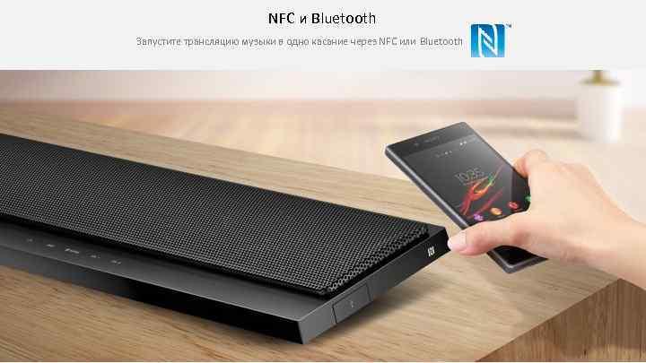 NFC и Bluetooth Запустите трансляцию музыки в одно касание через NFC или Bluetooth