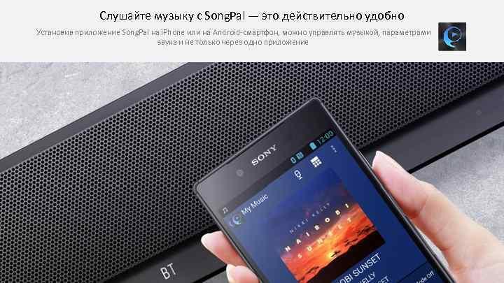 Слушайте музыку с Song. Pal — это действительно удобно Установив приложение Song. Pal на